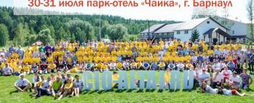 В Барнауле прошла яркая и полезная IT-конференция Сибири