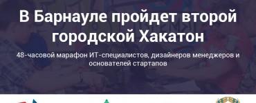В Барнауле пройдет второй городской форум IT-разработчиков